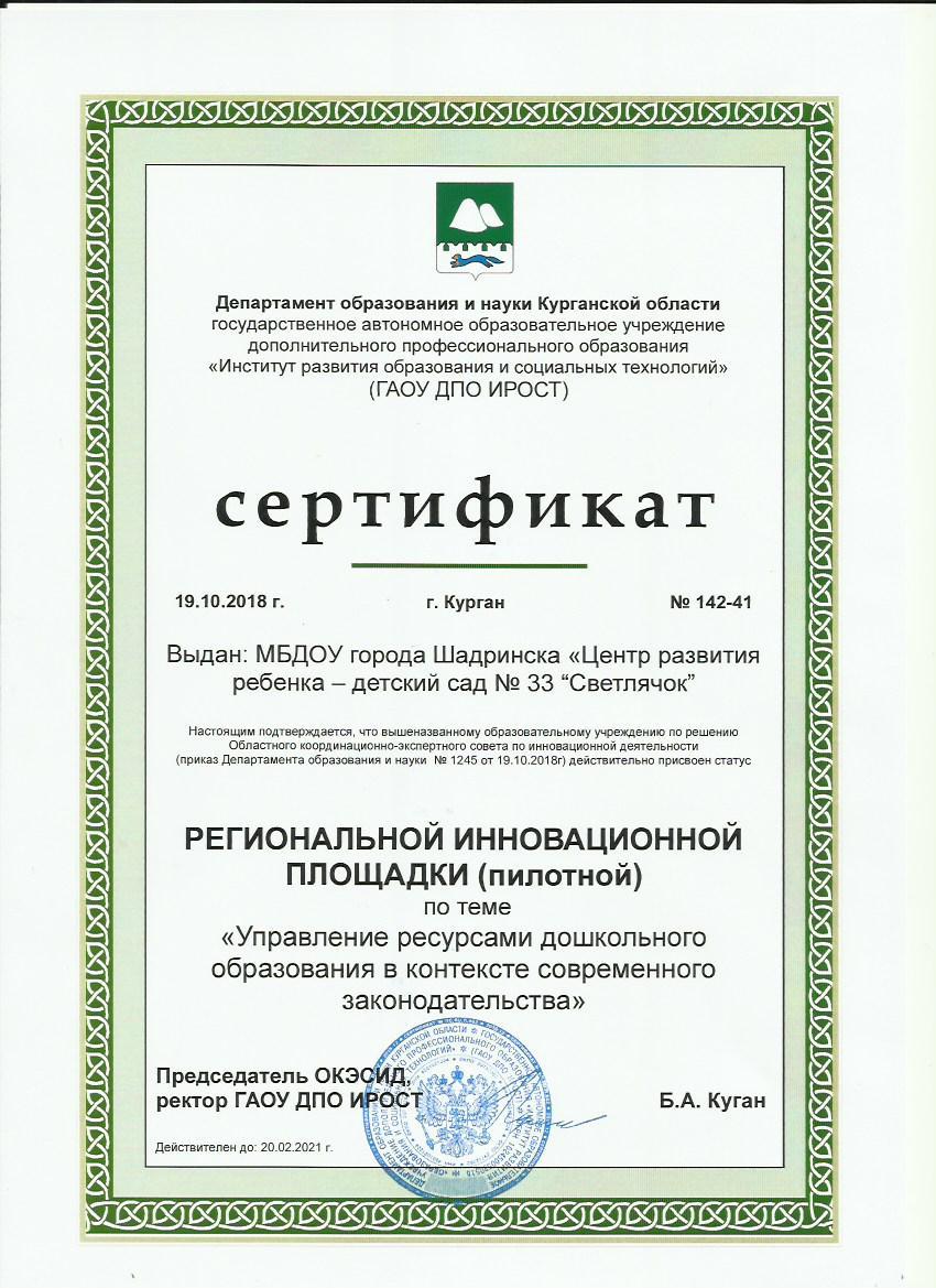 Сертификат Региональной инновационной площадки (пилотной)